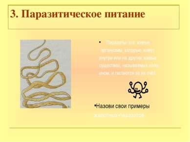 3. Паразитическое питание Паразиты- это живые организмы, которые живут внутри...