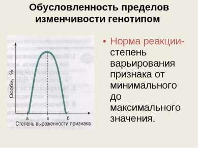 Обусловленность пределов изменчивости генотипом Норма реакции- степень варьир...
