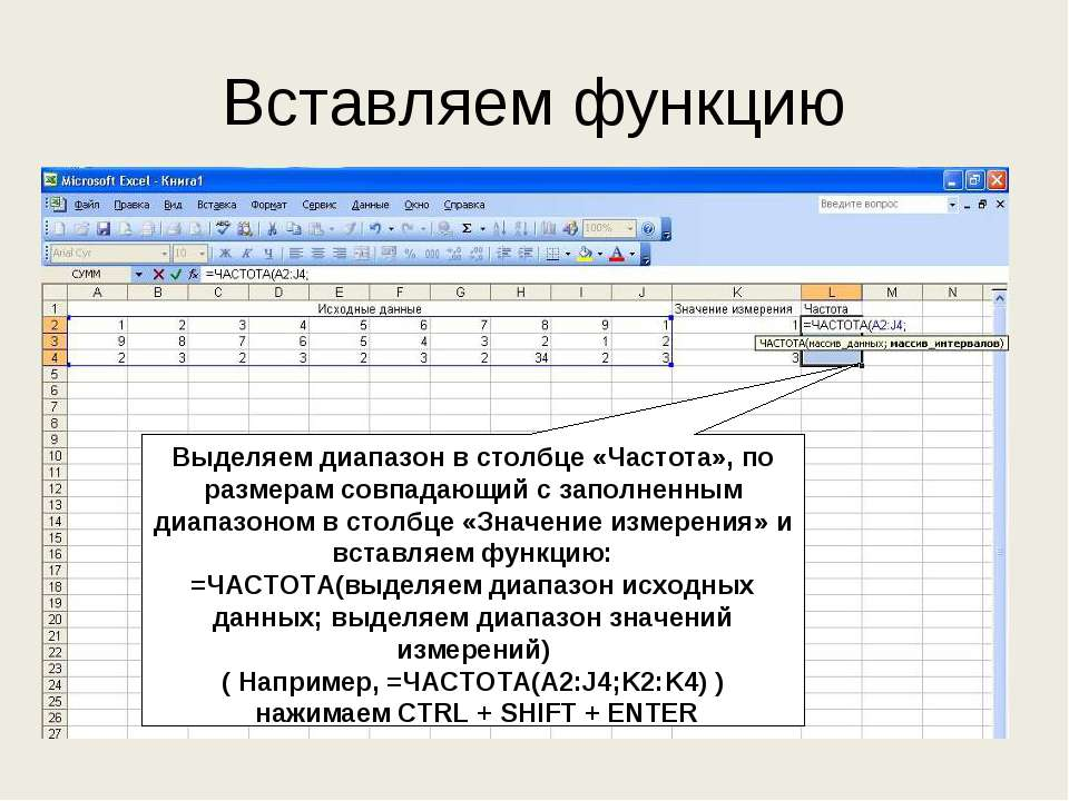 Вставляем функцию Выделяем диапазон в столбце «Частота», по размерам совпадаю...