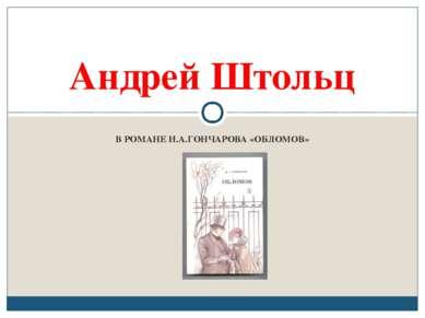 В РОМАНЕ И.А.ГОНЧАРОВА «ОБЛОМОВ» Андрей Штольц