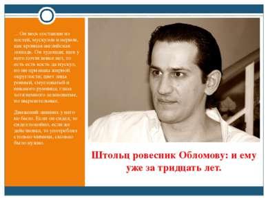 Штольц ровесник Обломову: и ему уже за тридцать лет. …Он весь составлен из ко...