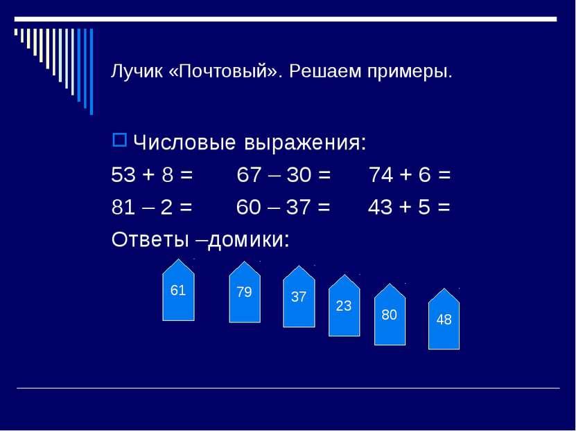 Лучик «Почтовый». Решаем примеры. Числовые выражения: 53 + 8 = 67 – 30 = 74 +...