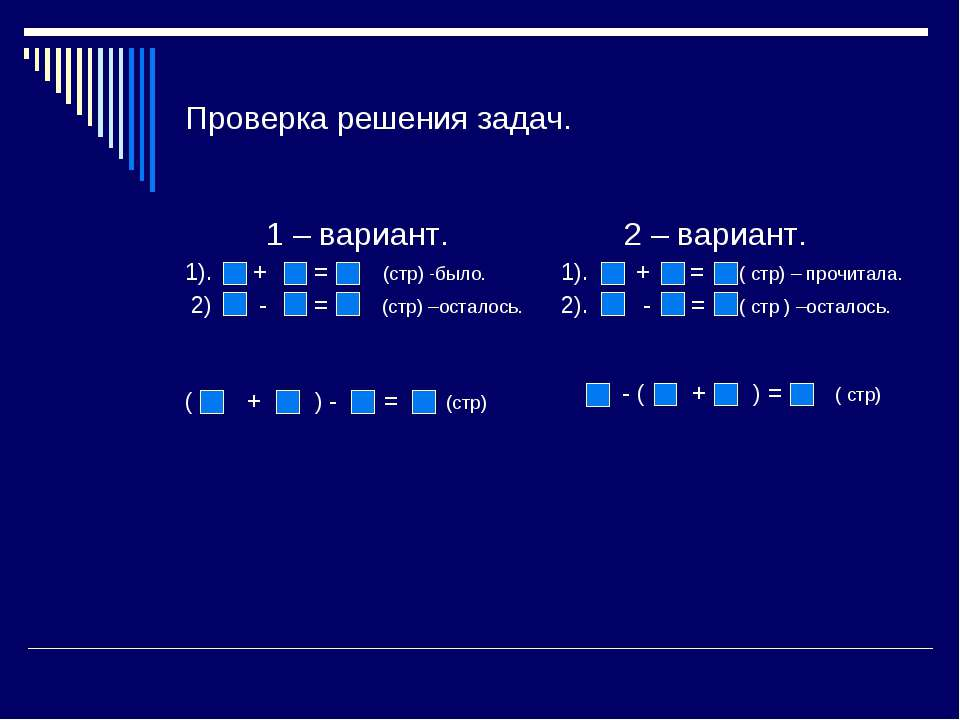 Проверка решения задач. 1 – вариант. 1). + = (стр) -было. 2) - = (стр) –остал...