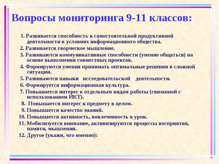 Вопросы мониторинга 9-11 классов: 1. Развивается способность к самостоятельно...