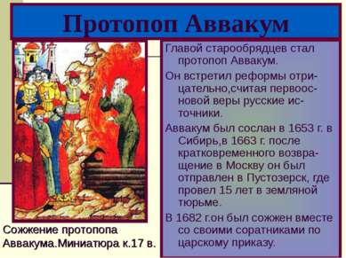 Главой старообрядцев стал протопоп Аввакум. Он встретил реформы отри-цательно...
