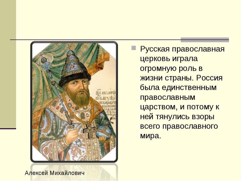 Русская православная церковь играла огромную роль в жизни страны. Россия была...