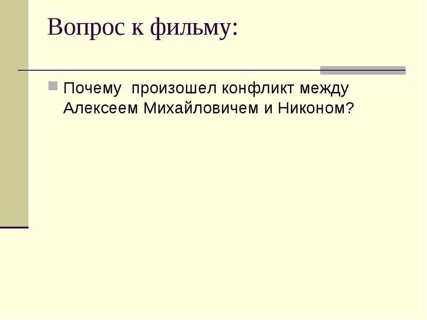 Вопрос к фильму: Почему произошел конфликт между Алексеем Михайловичем и Нико...
