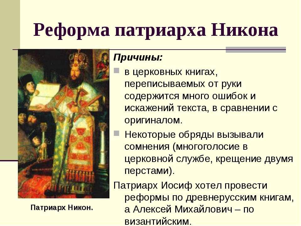 Реформа патриарха Никона Причины: в церковных книгах, переписываемых от руки ...