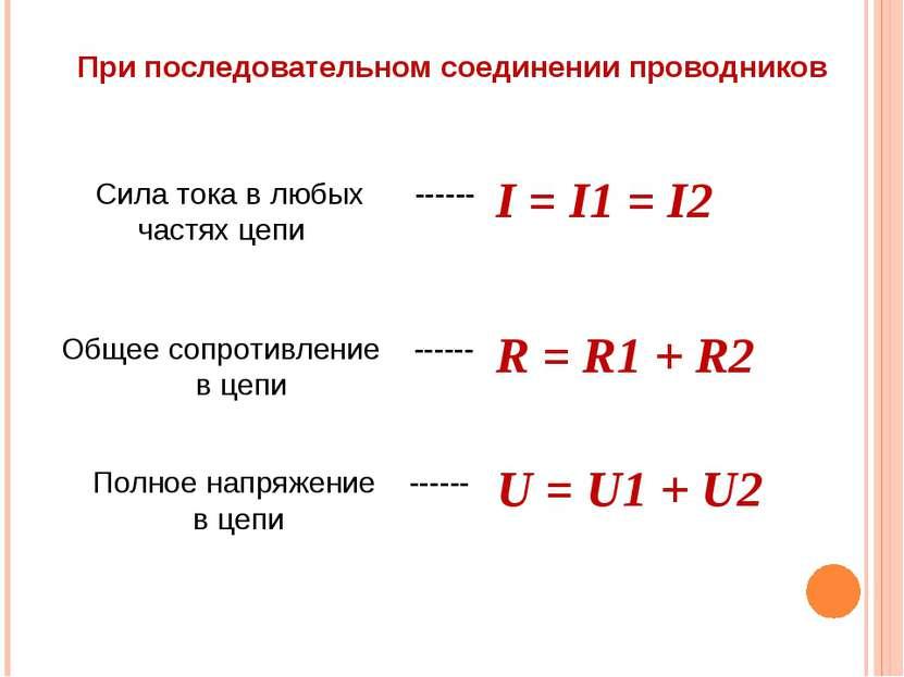 I = I1 = I2 Сила тока в любых ------ частях цепи Общее сопротивление ------ в...