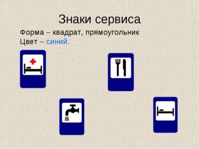 Знаки сервиса Форма – квадрат, прямоугольник Цвет – синий.