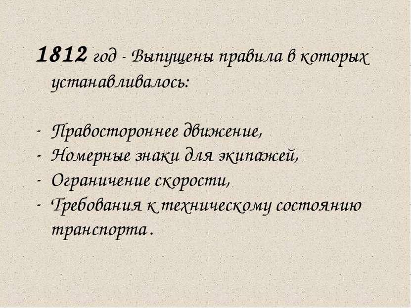 1812 год - Выпущены правила в которых устанавливалось: Правостороннее движени...