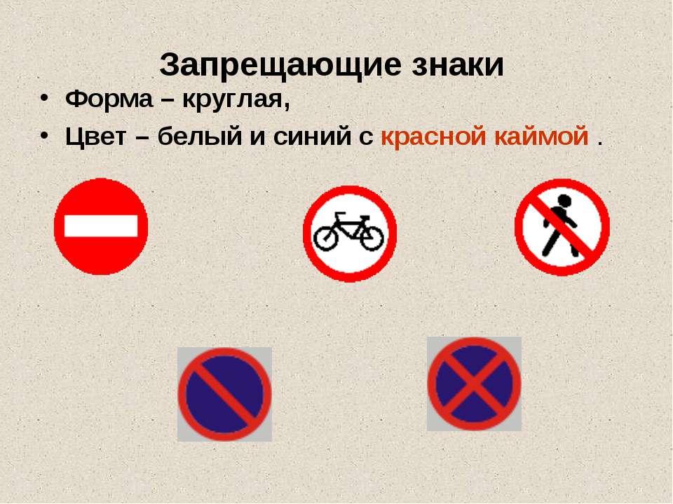Запрещающие знаки Форма – круглая, Цвет – белый и синий с красной каймой .
