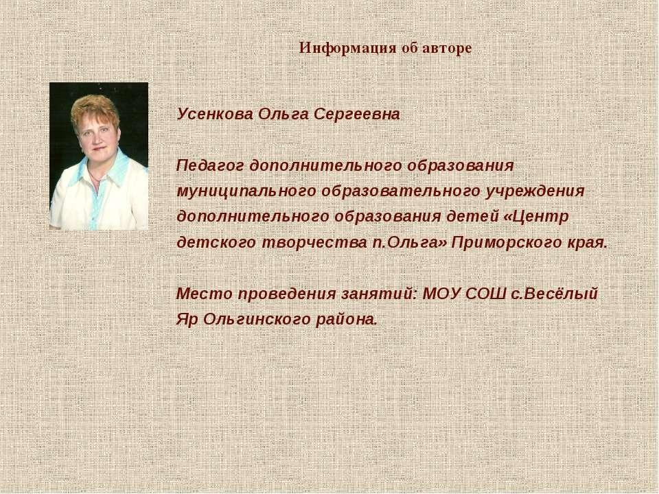 Информация об авторе Усенкова Ольга Сергеевна Педагог дополнительного образов...