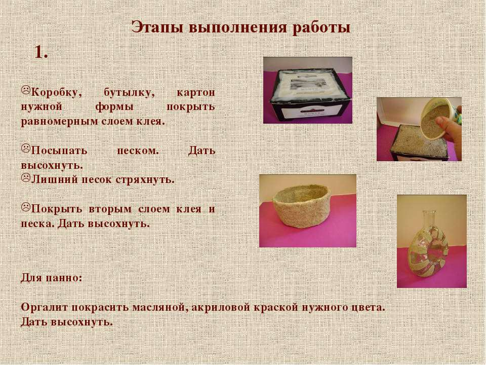Этапы выполнения работы Коробку, бутылку, картон нужной формы покрыть равноме...