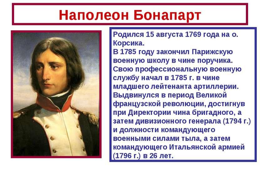 Наполеон Бонапарт Родился 15 августа 1769 года на о. Корсика. В 1785 году зак...