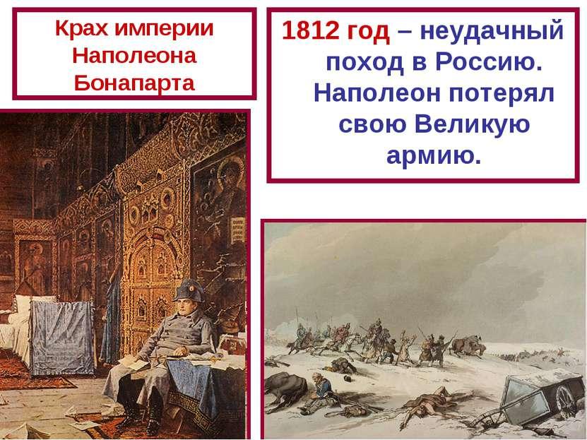 Крах империи Наполеона Бонапарта 1812 год – неудачный поход в Россию. Наполео...