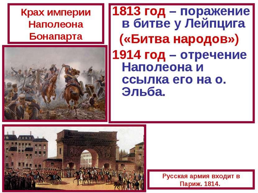 Крах империи Наполеона Бонапарта 1813 год – поражение в битве у Лейпцига («Би...