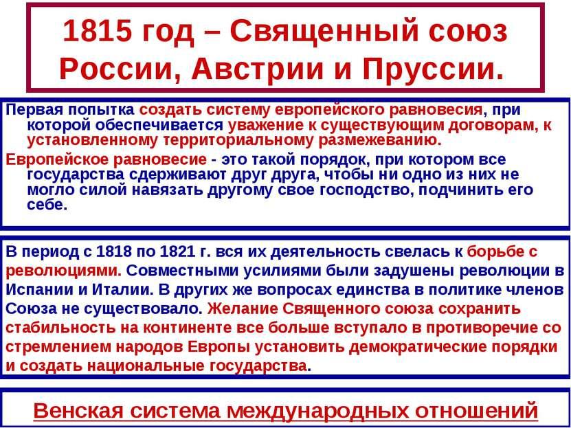 1815 год – Священный союз России, Австрии и Пруссии. Первая попытка создать с...