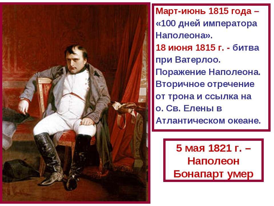 Март-июнь 1815 года – «100 дней императора Наполеона». 18 июня 1815 г. - битв...