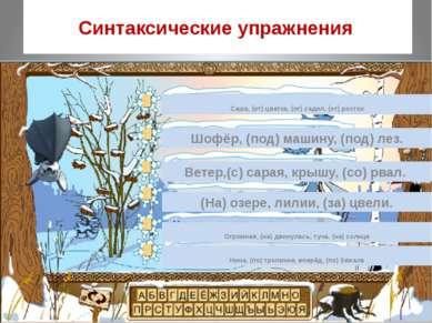 Синтаксические упражнения Саша, (от) цветка, (от) садил, (от) росток Шофёр, (...