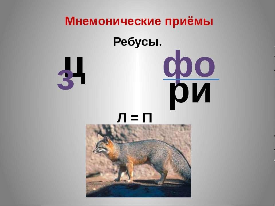 ц Мнемонические приёмы Ребусы. з фо ри Л = П