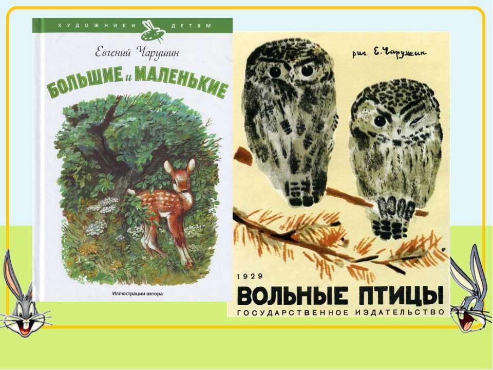Только ли свои книги иллюстрировал евгений иванович?