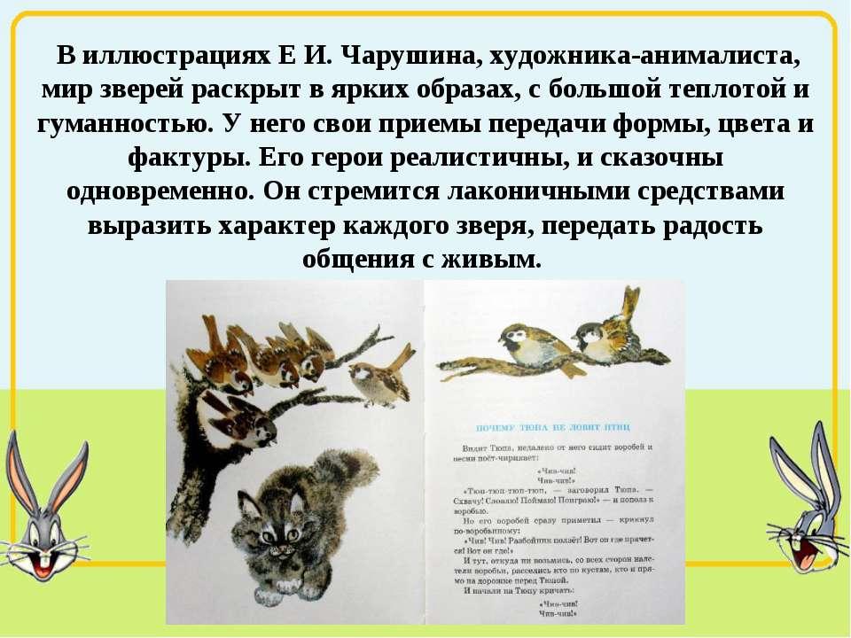 В иллюстрациях Е И. Чарушина, художника-анималиста, мир зверей раскрыт в ярки...