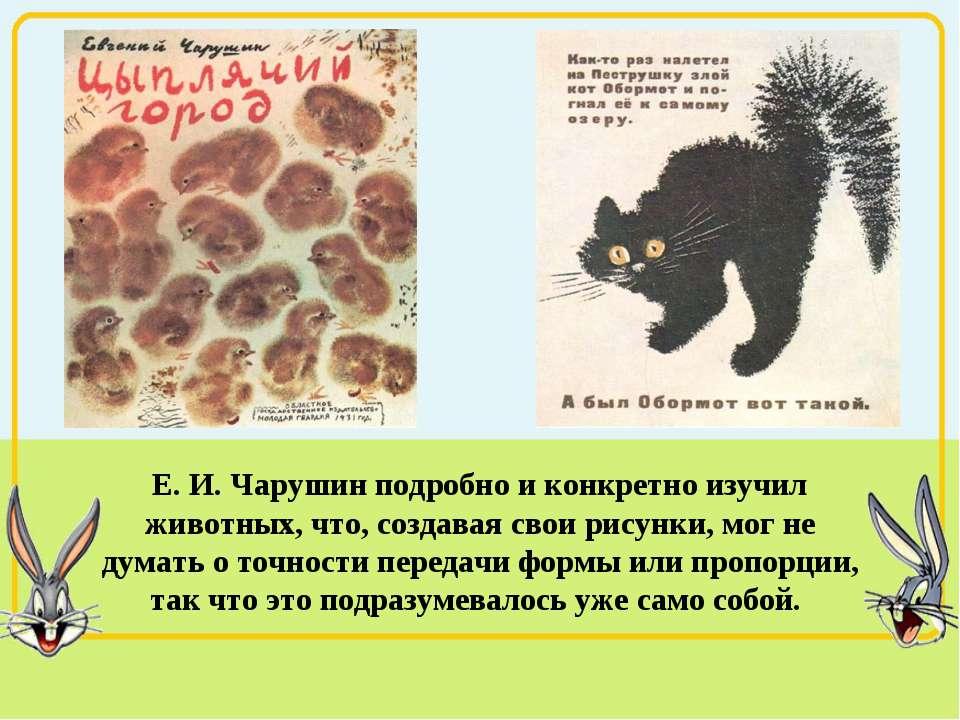 Е и чарушин иллюстрировал книги