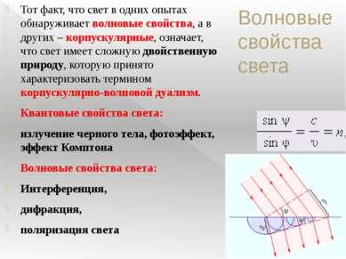 Волновые свойства света Тот факт, что свет в одних опытах обнаруживает волнов...