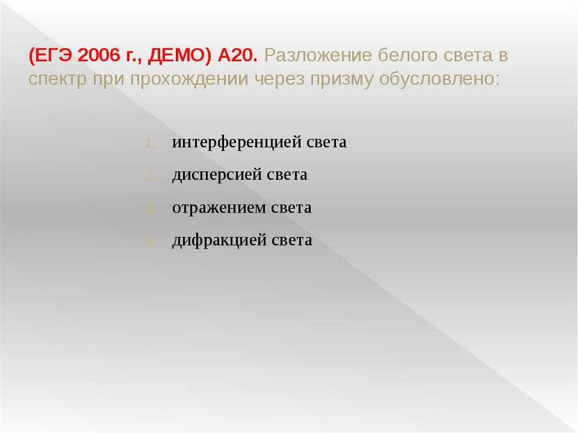(ЕГЭ 2006 г., ДЕМО) А20. Разложение белого света в спектр при прохождении чер...