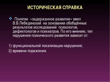 ИСТОРИЧЕСКАЯ СПРАВКА Понятие «задержанное развитие» ввел В.В.Лебединский на о...