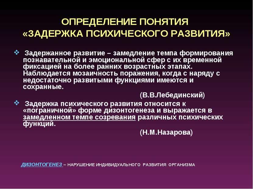 ОПРЕДЕЛЕНИЕ ПОНЯТИЯ «ЗАДЕРЖКА ПСИХИЧЕСКОГО РАЗВИТИЯ» Задержанное развитие – з...