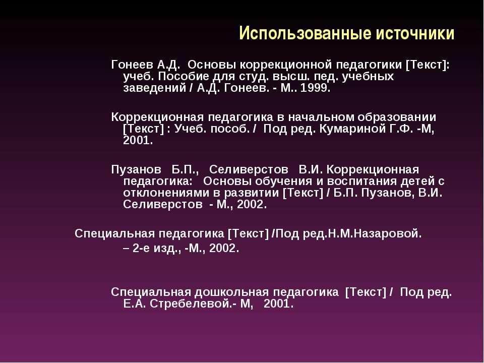 Использованные источники Гонеев А.Д. Основы коррекционной педагогики [Текст]:...