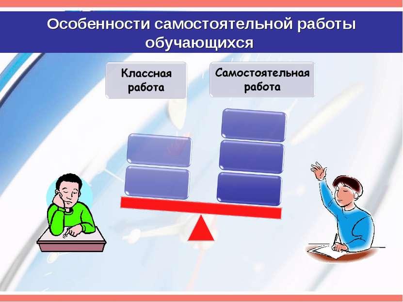 Особенности самостоятельной работы обучающихся