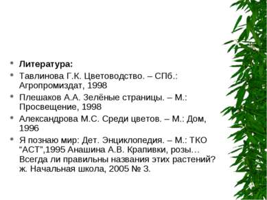 Литература: Тавлинова Г.К. Цветоводство. – СПб.: Агропромиздат, 1998 Плешаков...