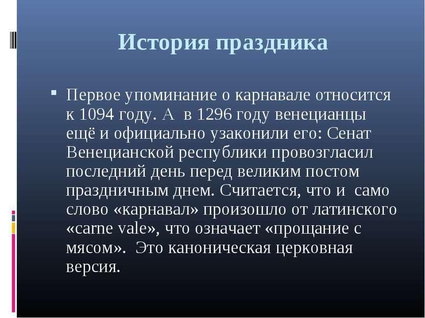 История праздника Первое упоминание о карнавале относится к 1094 году. А в 12...