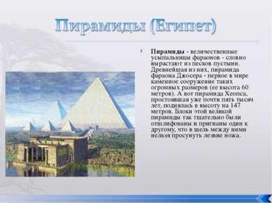 Пирамиды - величественные усыпальницы фараонов - словно вырастают из песков п...