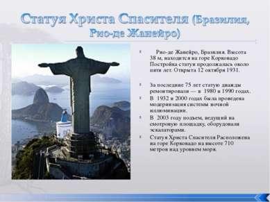 Рио-де Жанейро, Бразилия. Высота 38м, находится на горе Корковадо Постройка ...
