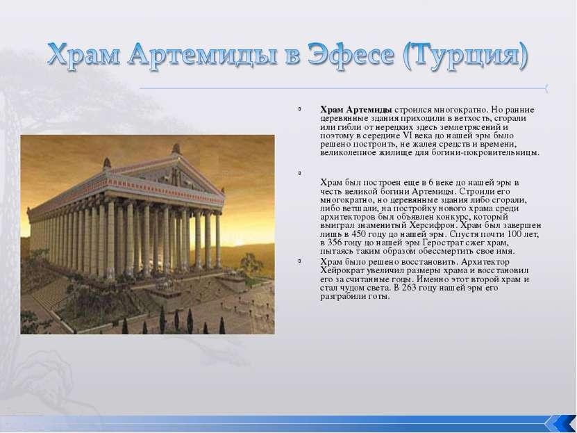 Храм Артемиды строился многократно. Но ранние деревянные здания приходили в в...