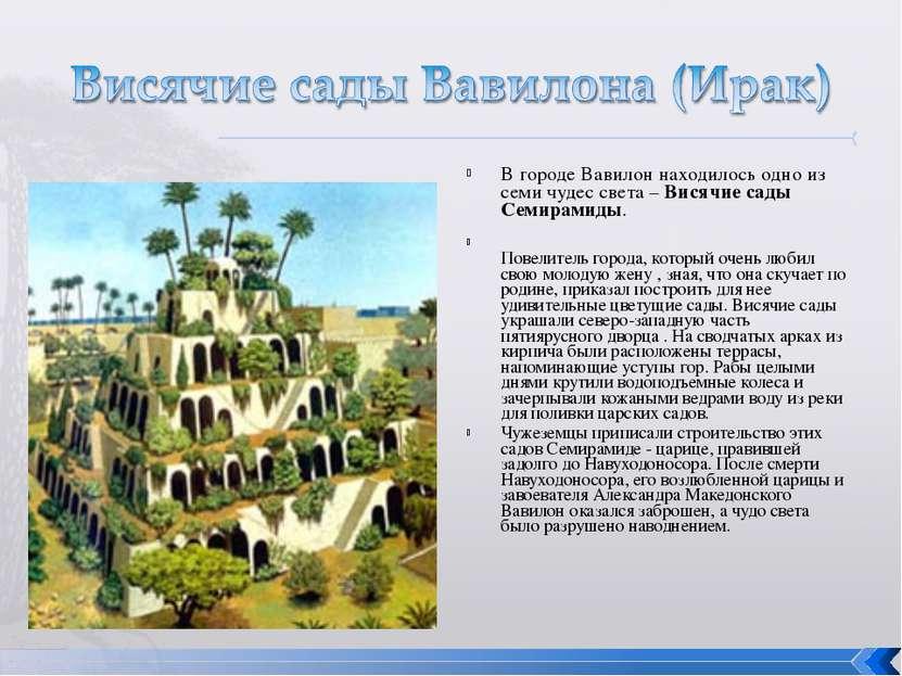 В городе Вавилон находилось одно из семи чудес света – Висячие сады Семирамид...