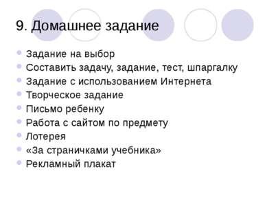 9. Домашнее задание Задание на выбор Составить задачу, задание, тест, шпаргал...