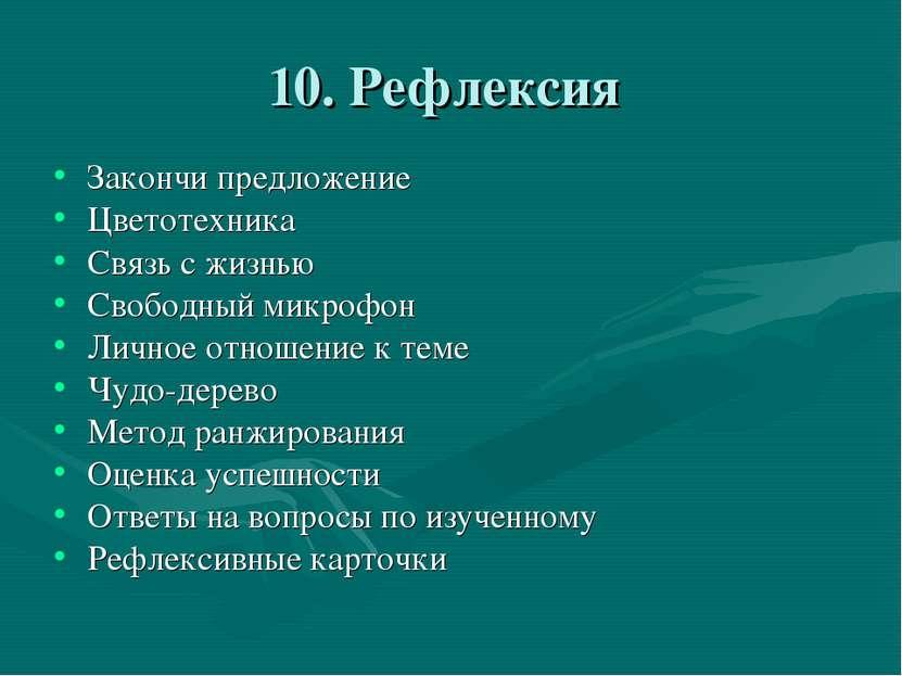 10. Рефлексия Закончи предложение Цветотехника Связь с жизнью Свободный микро...