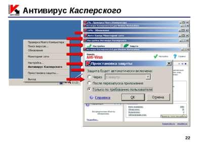 * Антивирус Касперского ПКМ
