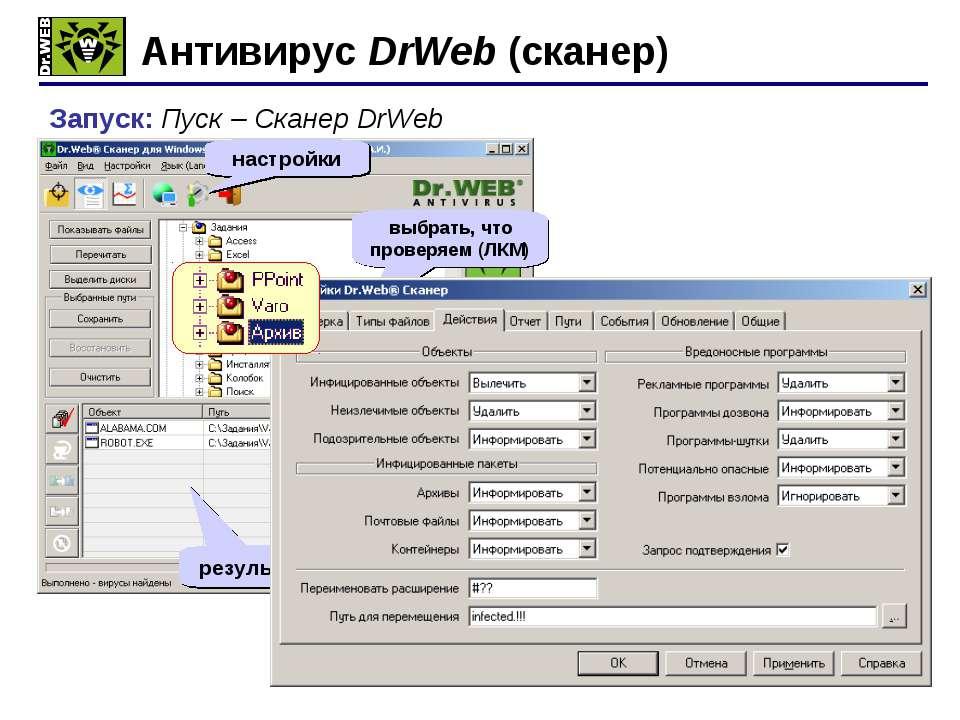 * Антивирус DrWeb (сканер) Запуск: Пуск – Сканер DrWeb старт настройки выбрат...