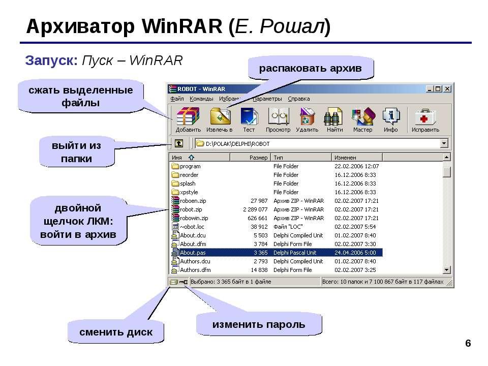 * Архиватор WinRAR (Е. Рошал) Запуск: Пуск – WinRAR сжать выделенные файлы ра...