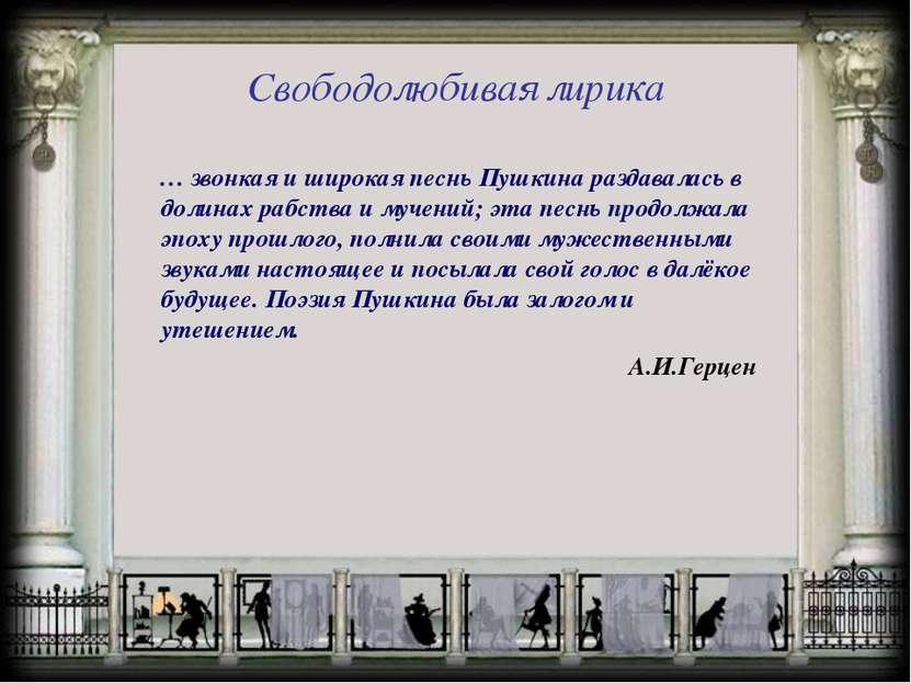 Свободолюбивая лирика … звонкая и широкая песнь Пушкина раздавалась в долинах...