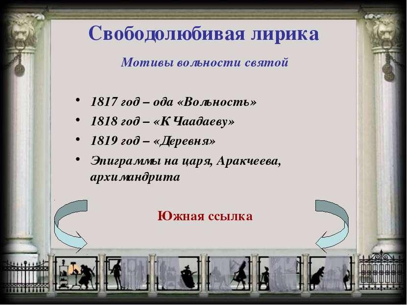 Свободолюбивая лирика Мотивы вольности святой 1817 год – ода «Вольность» 1818...