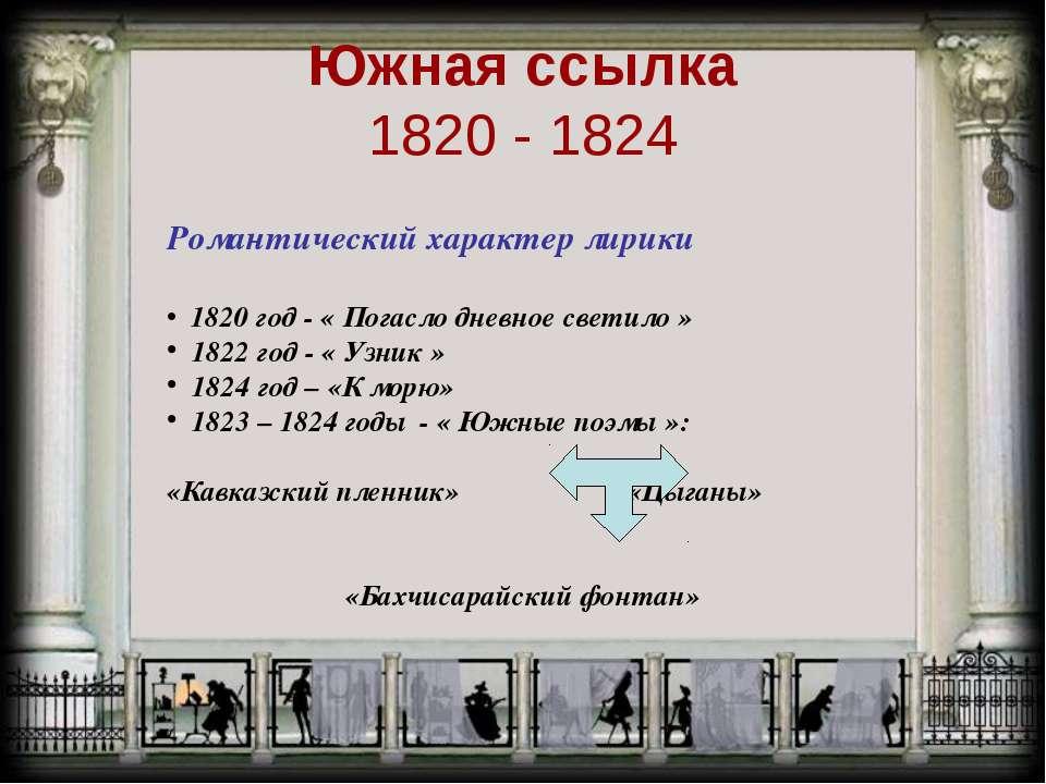 Южная ссылка 1820 - 1824 Романтический характер лирики 1820 год - « Погасло д...