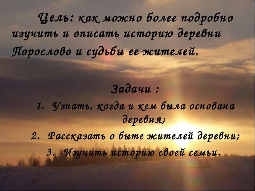 Цель: как можно более подробно изучить и описать историю деревни Порослово и ...