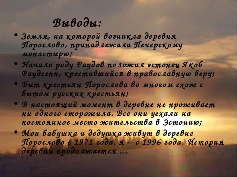 Выводы: Земля, на которой возникла деревня Порослово, принадлежала Печерскому...
